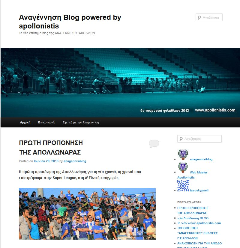 2013 june apollonistis.com home page wp