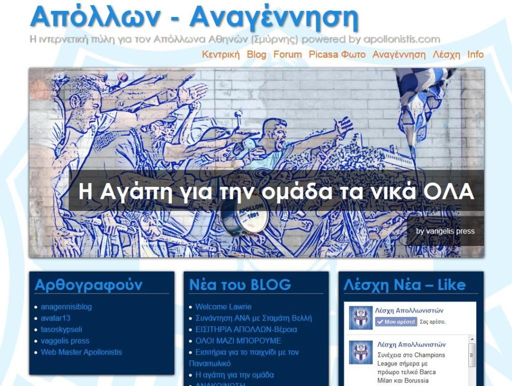 apollonistis.com home page November 2013