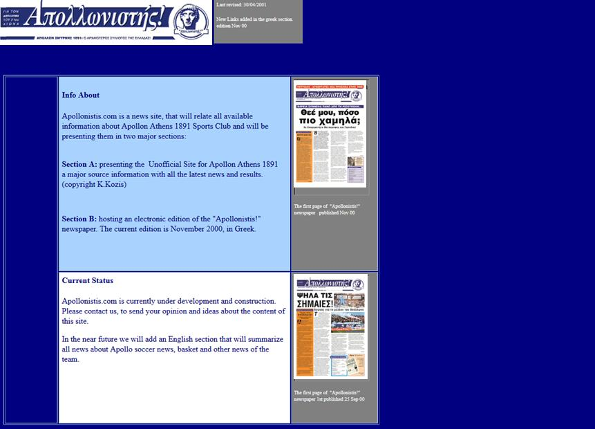 site apollonistis nov 2000