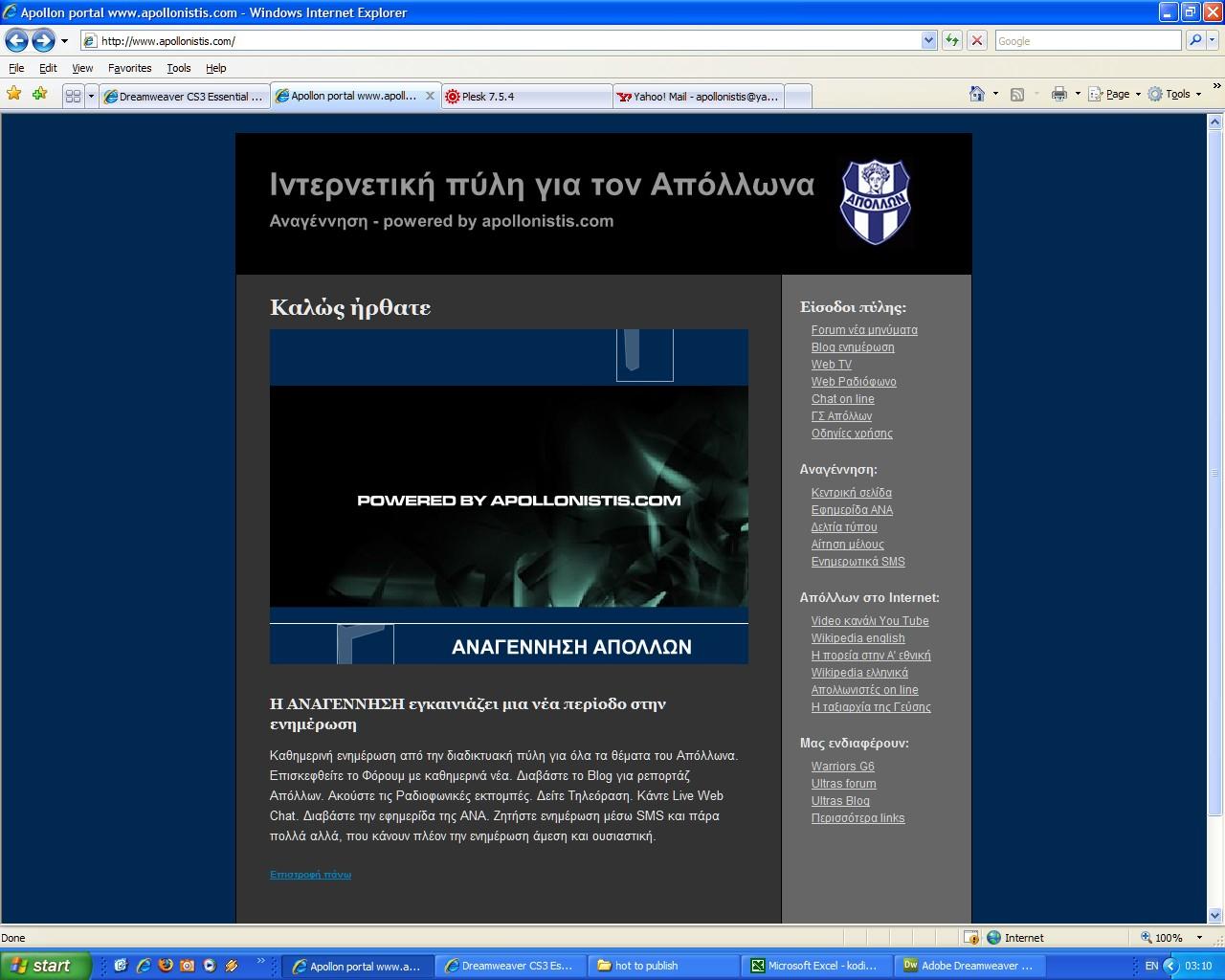 site_apollonistis.com_march_08