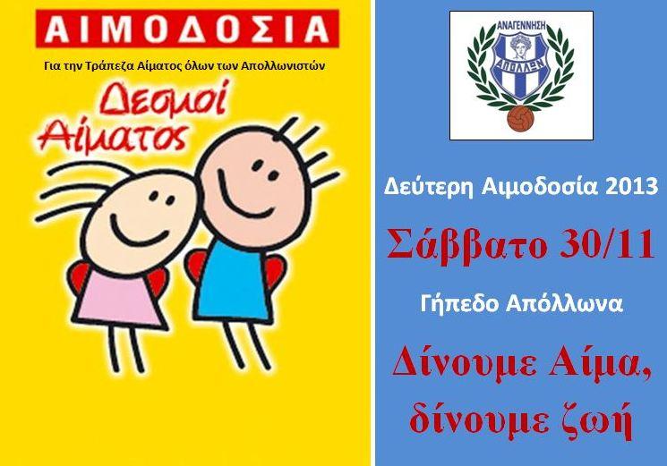 ΑΙΜΟΔΟΣΙΑ ΝΟΕΜΒΡΙΟΣ 2013