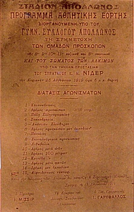 Σμύρνη Πρόγραμμα Αγώνων 1919