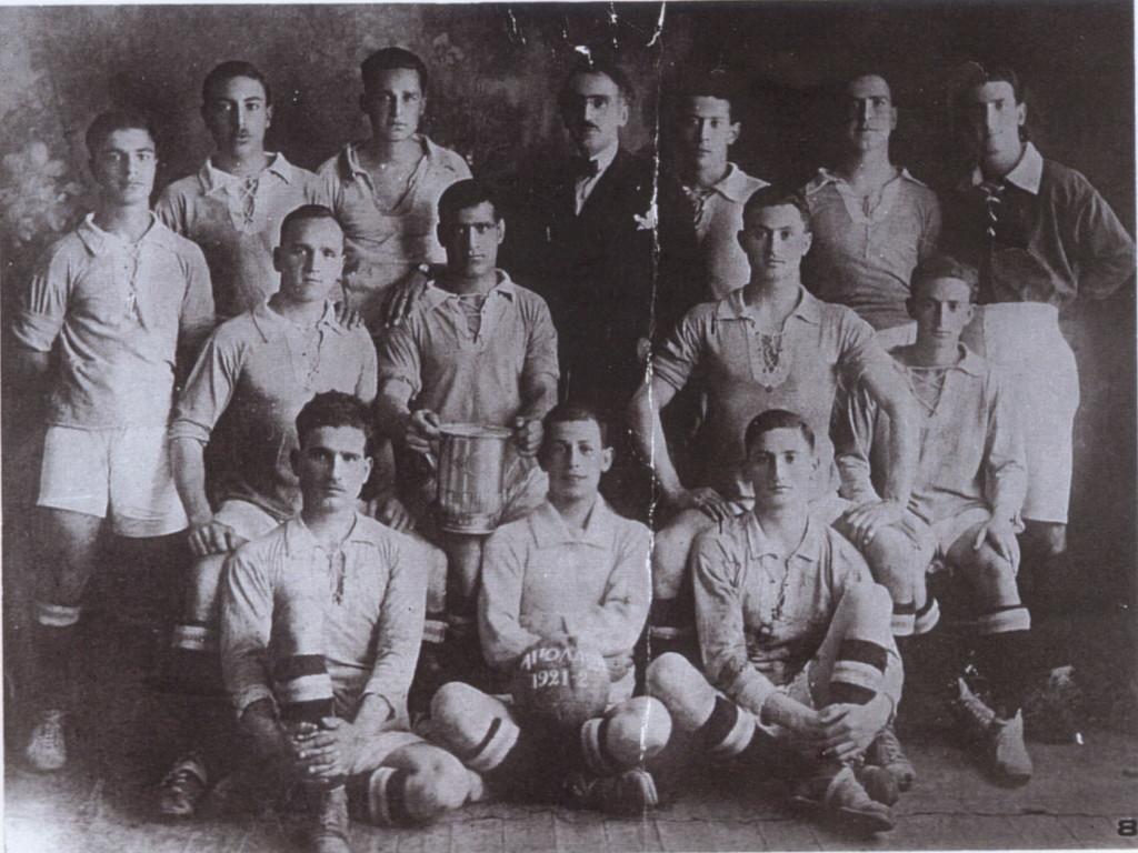 1921 ο ΑΠΟΛΛΩΝ, πρωταθλητής στη Σμύρνη