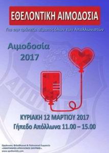 afisa-aimodosia-apollon-athinon-2017-final